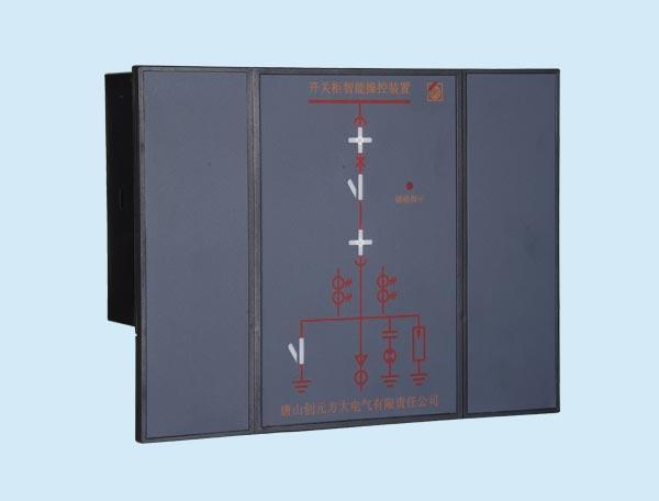 CYFD-6100kaiguan柜智能操控装置