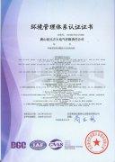 环境体系证书fu件