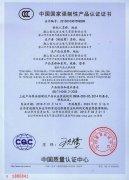 低压开关CCC证书1