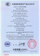 低压开关CCC证书2
