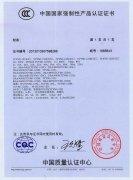 低压开关CCC证书3
