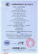 低压开关CCC证书4
