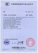 低压开关CCC证书5
