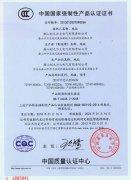 低压开关CCC证书6