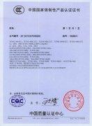 低压开关CCC证书7