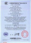 低压开关CCC证书8