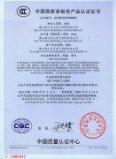 低压开关CCC证书9
