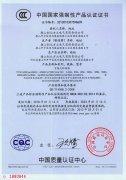 低压开关CCC证书10